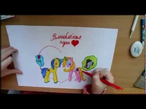 Как нарисовать влюбленную пару пони