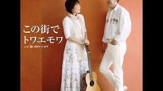 説明 発売:2010年7月21日、トワエモアさん、デビュー40周年記念曲、「...
