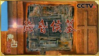 《考古公开课》 20200426 汉家陵阙——海昏侯墓| CCTV科教