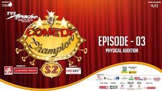 Comedy Champion Season 2  - Episode 3 Physical Audition