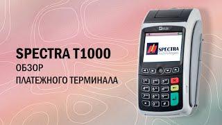 Обзор платежного терминала Spectra T1000