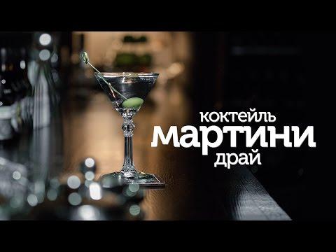 Коктейль Мартини Драй / рецепт знаменитого коктейля [Patee. Рецепты]