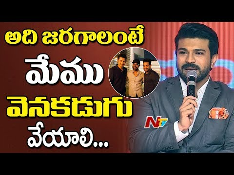 Ram Charan Reacts On Publishing Box Office Numbers On Movie Posters || Rangasthalam || NTV