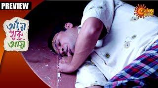 Aye Khuku Aye - Preview | 11th oct 19 | Sun Bangla TV Serial | Bengali Serial