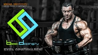 Михаил Сидорычев представляет BestDoping.ru