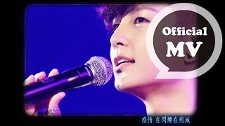 炎亞綸 Aaron Yan feat. Olivia Ong [最後一眼 Just One Look] Official MV