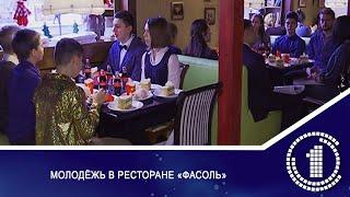 Молодёжь в ресторане «ФаСоль»