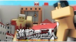 | ROBLOX| Attack on Titan: Speedy Horse! [SPECIAL]