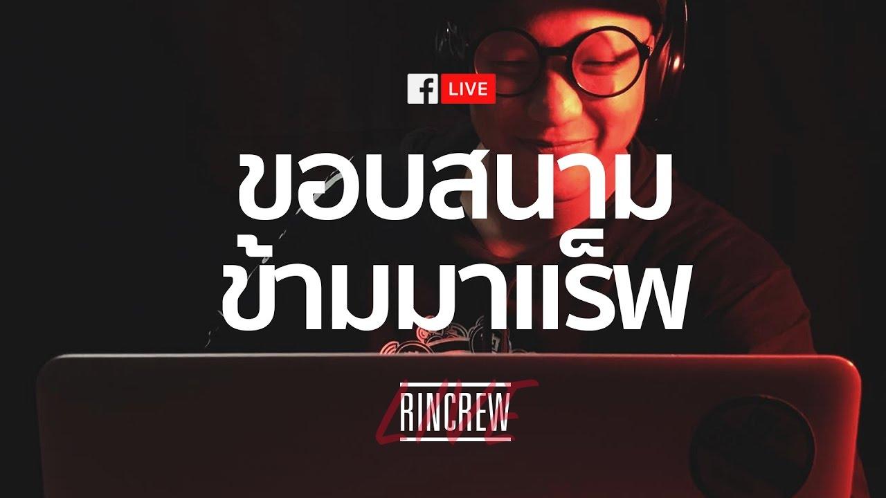 """RINCREW LIVE – """"!""""  RAP IS NOW"""