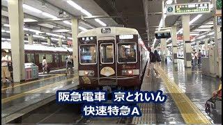 【阪急電車】京とれいん 快速特急A 梅田駅