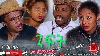HDMONA - ጊፍት ብ ረዘነ በየነ Gift by Rezene Beyene - New Eritrean Comedy 2020