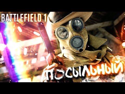 ПОСЫЛЬНЫЙ #4 ➤ BATTLEFIELD 1 ➤ МАКСИМАЛЬНАЯ СЛОЖНОСТЬ thumbnail