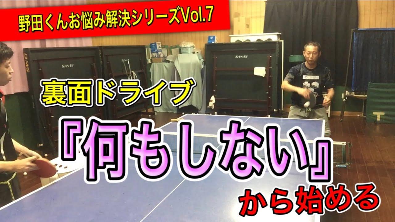 【OKP卓球教室】何もしないことから始めてみる『0地点』【野田くんお悩み解決シリーズVol.7】