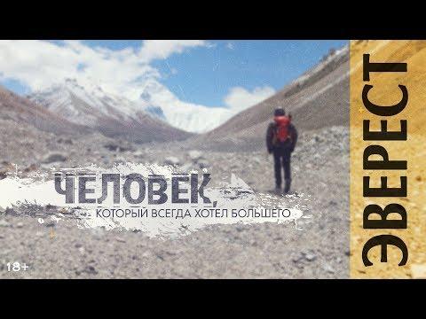 Фильм про горы ЧЕЛОВЕК, КОТОРЫЙ ВСЕГДА ХОТЕЛ БОЛЬШЕГО Часть 4 Эверест 18+