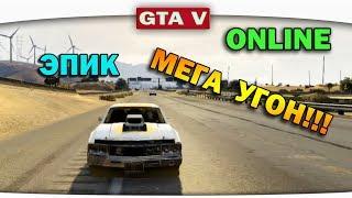 ч.02 Один день из жизни в GTA 5 Online - Мега эпический УГОН
