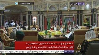 بدء أعمال مؤتمر القمة الخليجية المغربية الأولى المنعقدة بالرياض