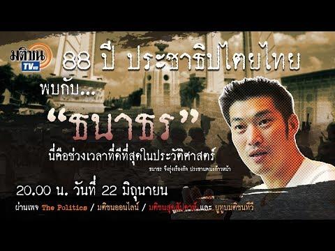 คุยกับ 'ธนาธร' ในวาระ 88 ปีประชาธิปไตยไทย เราต้องมีฉันทามติร่วมว่าอำนาจควรเป็นของใคร?: Matichon TV