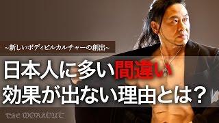 【日本人に多い間違い】筋トレしても効果が出ない理由とは? thumbnail