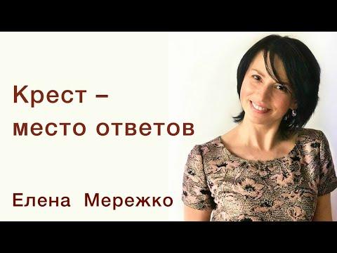 Елена Мережко | Крест - место ответов