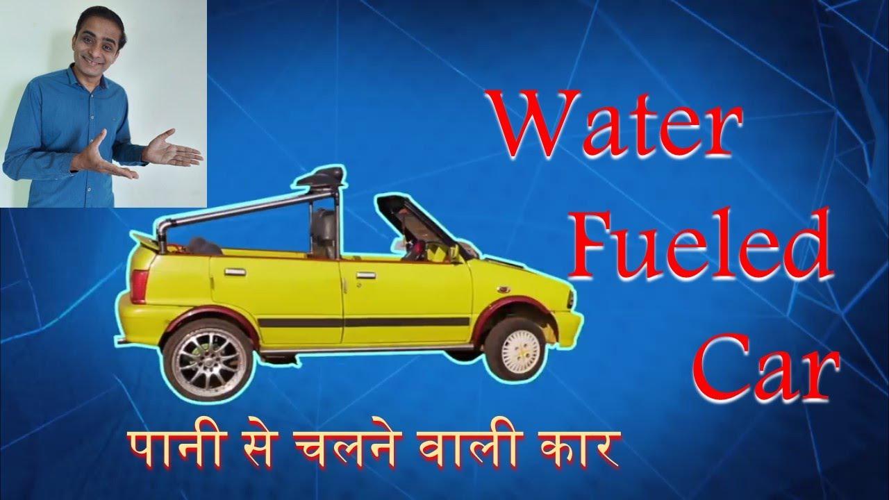 Download #05  ।। पानी से चलने वाली कार ।। Water Fueled Car ।।