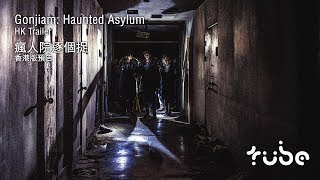 Gonjiam: Haunted Asylum 瘋人院逐個捉 [HK Trailer 香港版預告]
