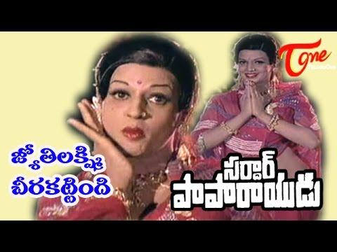 Sardar Paparayudu Songs - Jyothi Lakshmi Cheera - NTR - Sridevi