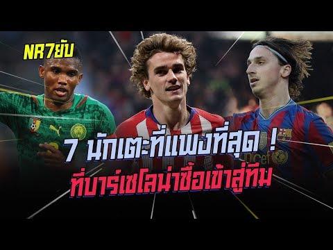 NR 7 ยับ : 7 นักเตะแพงที่สุด ที่บาร์เซโลน่าซื้อเข้าสู่ทีม มีใครกันบ้าง !
