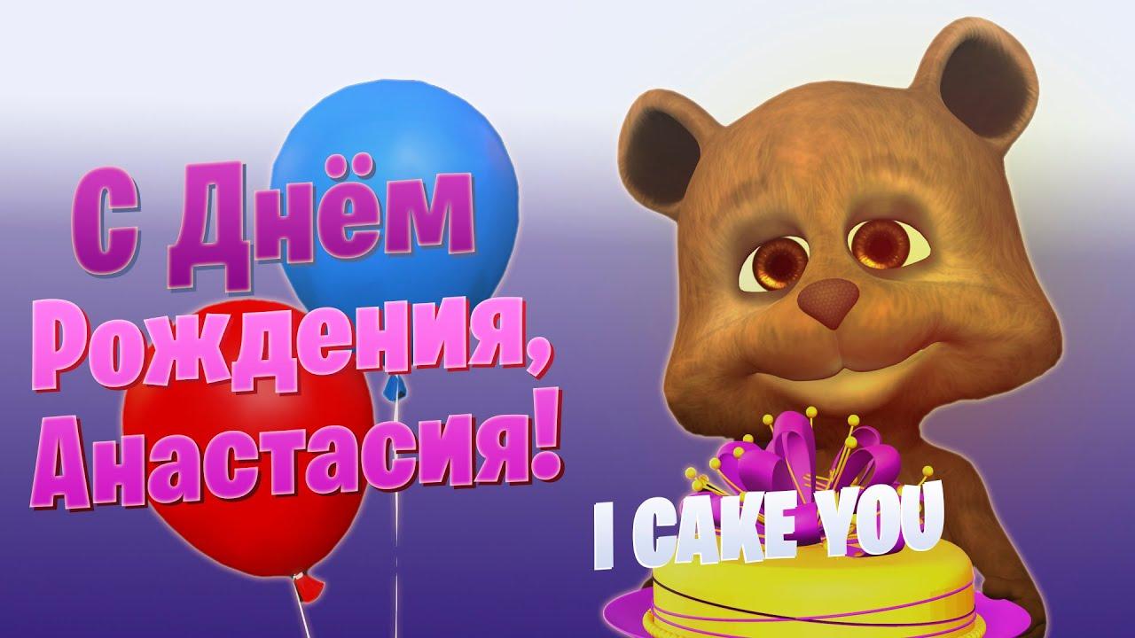 С Днем Рождения Анастасия, I cake You @Позитив для друзей