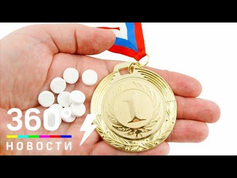 Подробности допинг-скандала с российскими биатлонистами