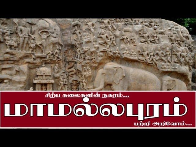 Mamallapuram History in Tamil | மாமல்லபுரம் சிற்ப கலைகளின் நகரம்