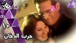 حرب الدخان ׀ بوسي – ماجد المصري – السيد راضي ׀ الحلقة 10 من 20