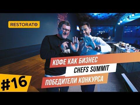 Шеф самит | Кофе как бизнес | Саммит Х | Победители конкурса