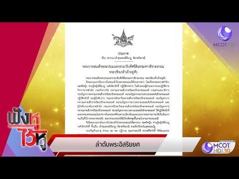 ย้อนประวัติฯเฉลิมยศ เจ้าคุณพระ จากรัชกาลที่ 5 - วันที่ 29 Jul 2019