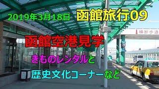 【函館旅行09・函館空港の見学】