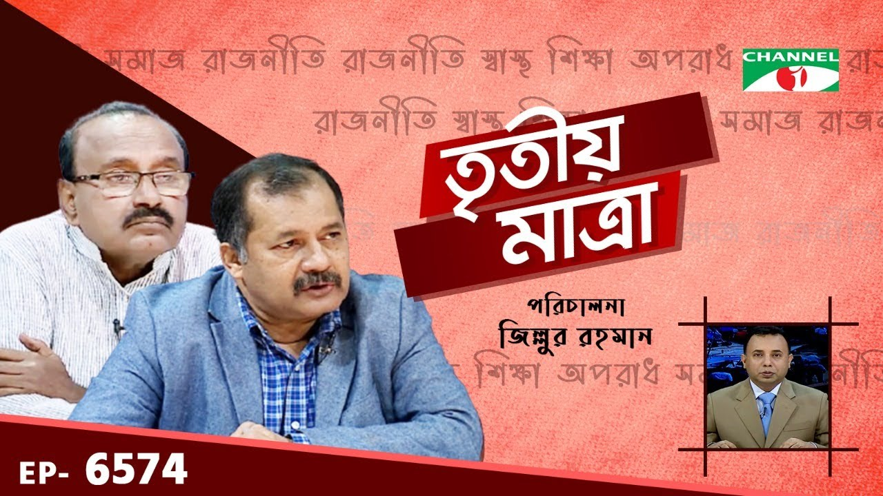Tritiyo Matra | Episode 6574 | Ahmed Hossain | Zahir Uddin Swapan | Channel i Shows