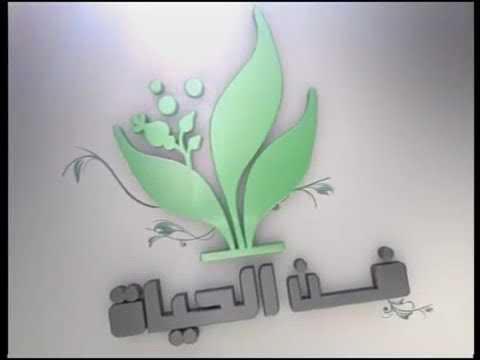 Art of Life Baghdad TV 093 فن الحياة قناة بغداد