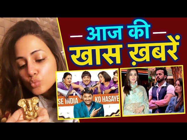 Hina Khan NO MAKEUP LOOK, Kapil Sharma Show, Sreesanth & Shilpa की दोस्ती से नाराज़ Dipika Kakar?
