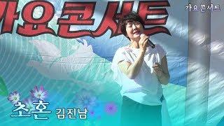 가수김진남/초혼