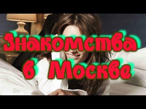 секс знакомство москвы