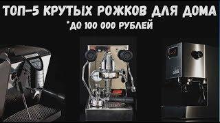 топ 5 продвинутых рожковых кофемашин для дома. До 100 000 рублей.
