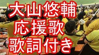 大山悠輔 応援歌 歌詞付き 阪神タイガース 2018-4-4