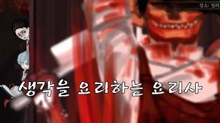 [라오루] 뒤틀림 탐정 스토리 모드(2) -요리사-