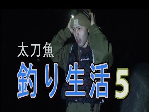 【所持金0円で即終了】釣り生活 サバイバル リベンジ【5話】