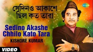 Download Hindi Video Songs - Sedino Akashe Chhilo Kato Tara | Bengali Video Song | Kishore Kumar