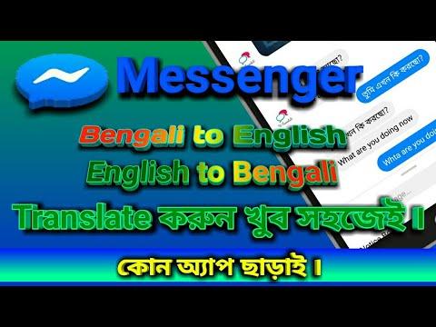 How to translate Bengali to english in Facebook messenger| Messenger hidden  tricks 2019| Messenger
