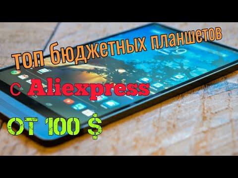 Топ 5 БЮДЖЕТНЫХ ПЛАНШЕТОВ от 100$ с AliExpress ч.1 / Xiaomi, Samsung, Lenovo, CHUWI, Huawei