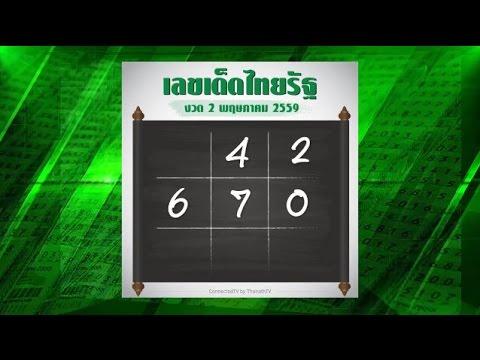 หวยไทยรัฐ งวด 02/05/59 เลขเด็ด เลขดัง รู้ก่อนใคร
