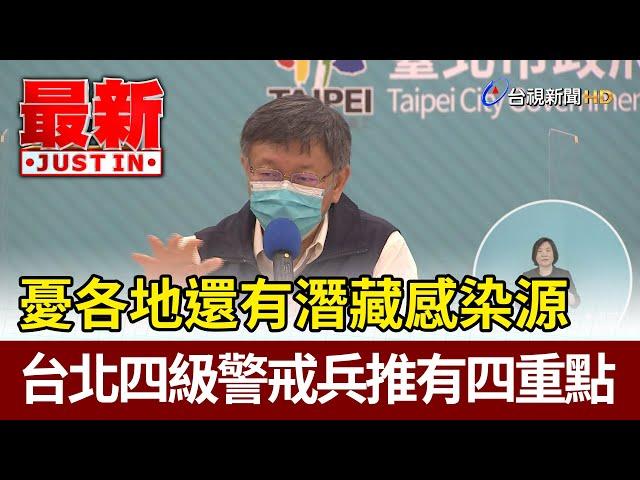 憂各地還有潛藏感染源 台北四級警戒兵推有四重點【最新快訊】