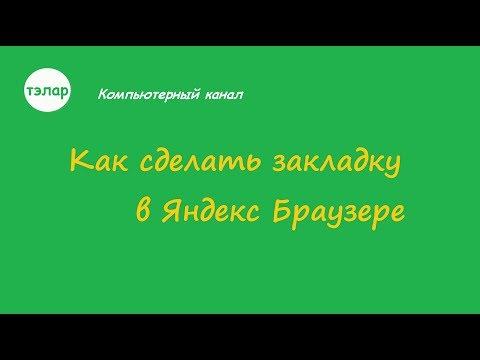 Как сделать закладку в Яндекс Браузере