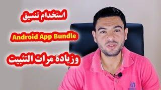 تقليل حجم التطبيق وزيادة مرات التثبيت باستخدام تنسيق Android App Bundle screenshot 2